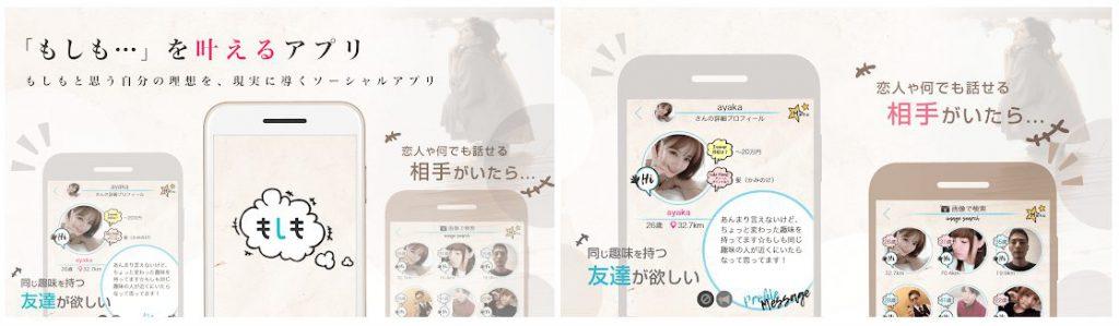出会い系アプリ「もしも-夢を叶えるSNS-」