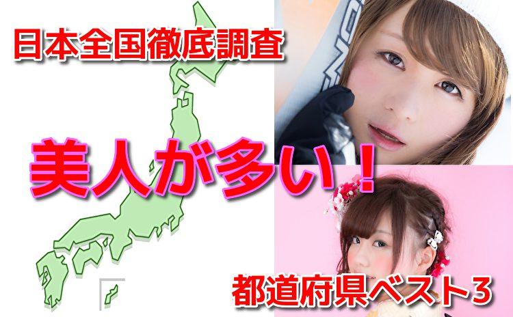 美人が多い都道府県ランキング