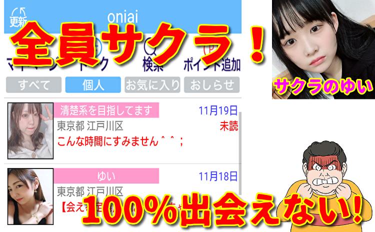 悪質出会い系アプリ「Oniai」は出会えない