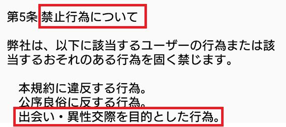 悪質出会い系アプリ「Oniai」の利用規約