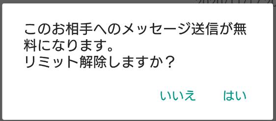 悪質出会い系アプリ「Oniai」のリミット解除