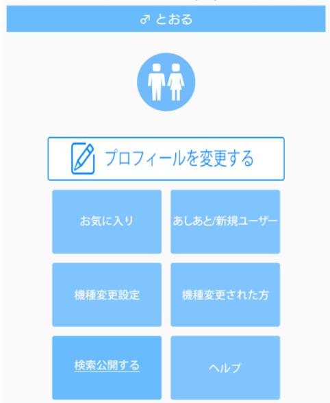 悪質出会い系アプリ「Oniai」会員登録