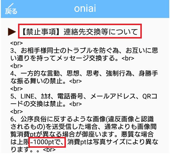 悪質出会い系アプリ「Oniai」連絡先の交換