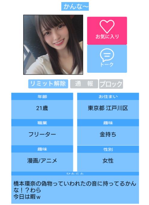 悪質出会い系アプリ「Oniai」サクラの