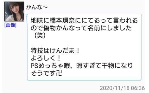 悪質出会い系アプリ「Oniai」サクラのかんな