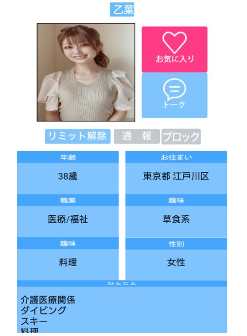 悪質出会い系アプリ「Oniai」サクラの乙葉