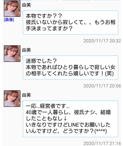 悪質出会い系アプリ「Oniai」サクラの由美