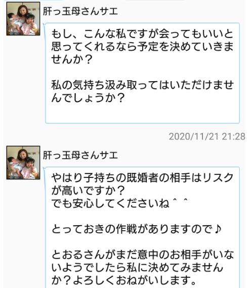 悪質出会い系アプリ「Oniai」サクラのサエ