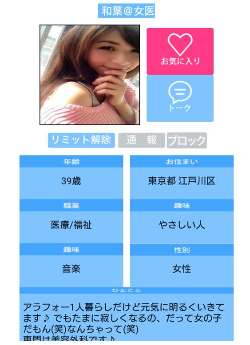 悪質出会い系アプリ「Oniai」サクラの女医