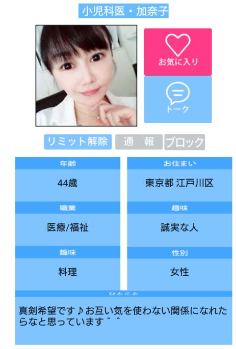 悪質出会い系アプリ「Oniai」サクラの小児科医加奈子