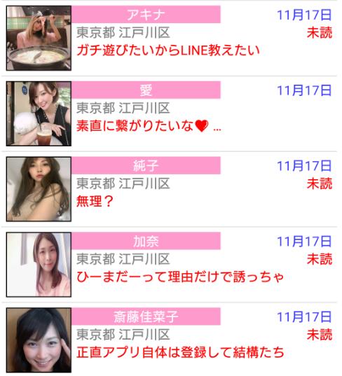 悪質出会い系アプリ「Oniai」のサクラからのメッセージ