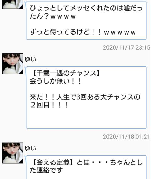 悪質出会い系アプリ「Oniai」サクラのゆい