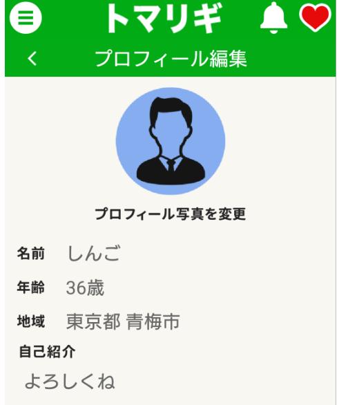 出会い系アプリのトマリギに登録