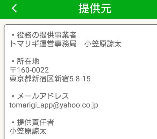 出会い系アプリのトマリギの運営会社