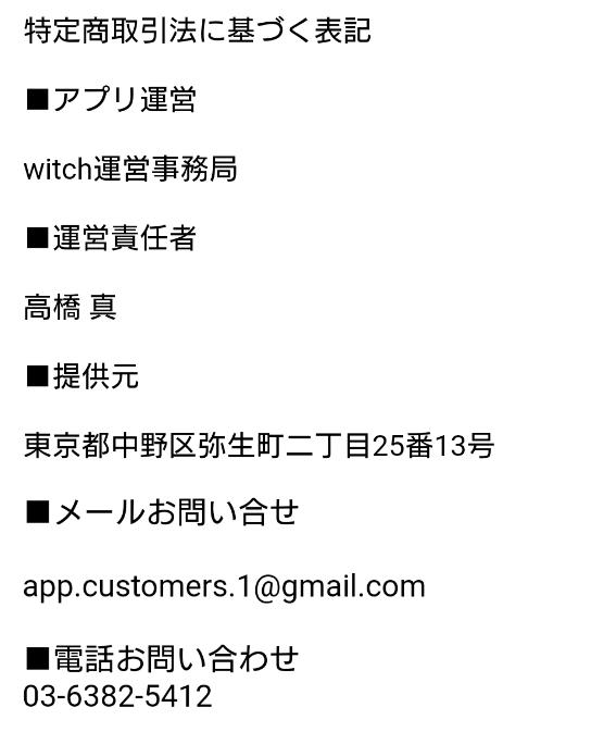 詐欺チャット出会い系アプリ「witch」の運営会社