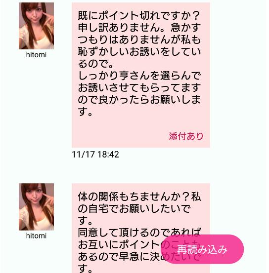 詐欺チャット出会い系アプリ「witch」サクラのhitomi