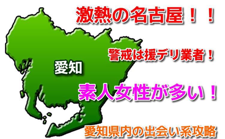 愛知県内の出会いは名古屋