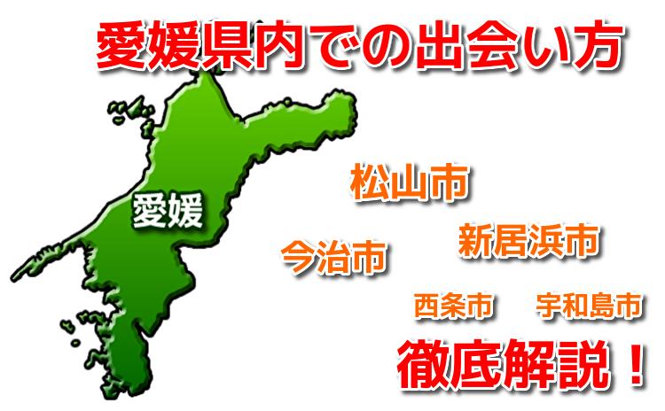 愛媛県内での出会い