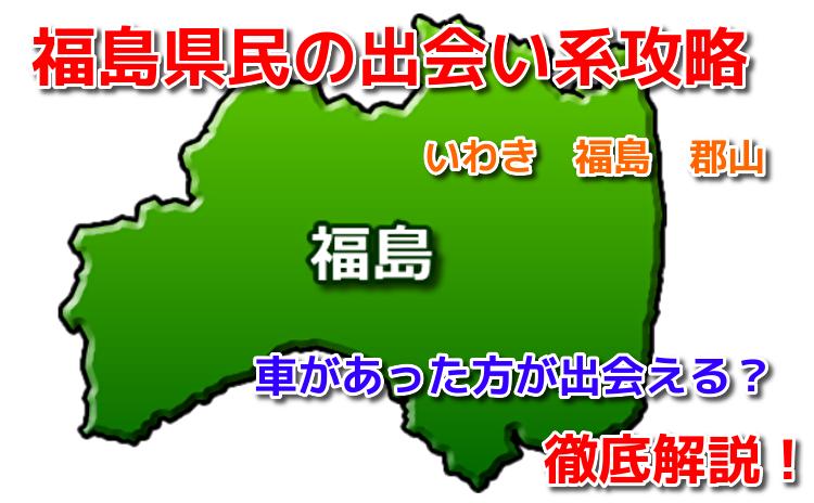 福間県内の出会い