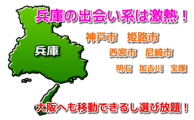 兵庫県の出会い