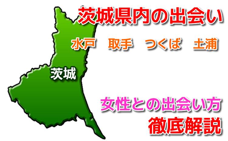 茨木県内の出会い