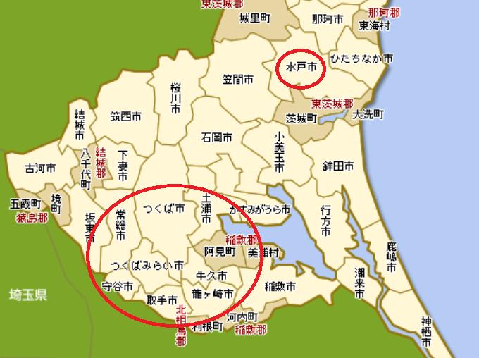 茨城県内での出会い