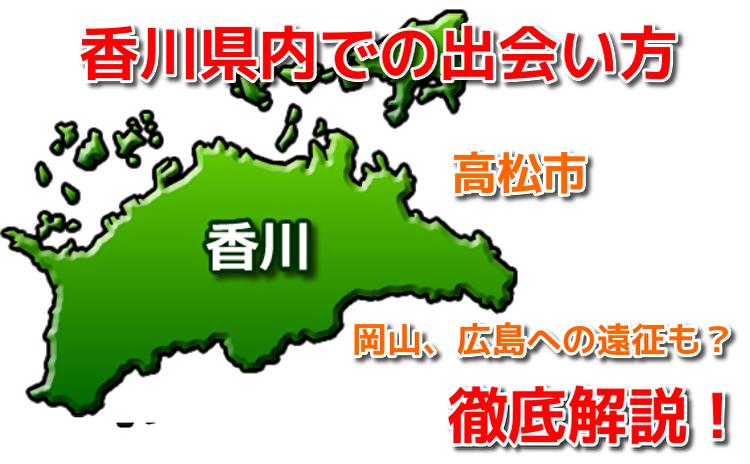 香川県内の出会い