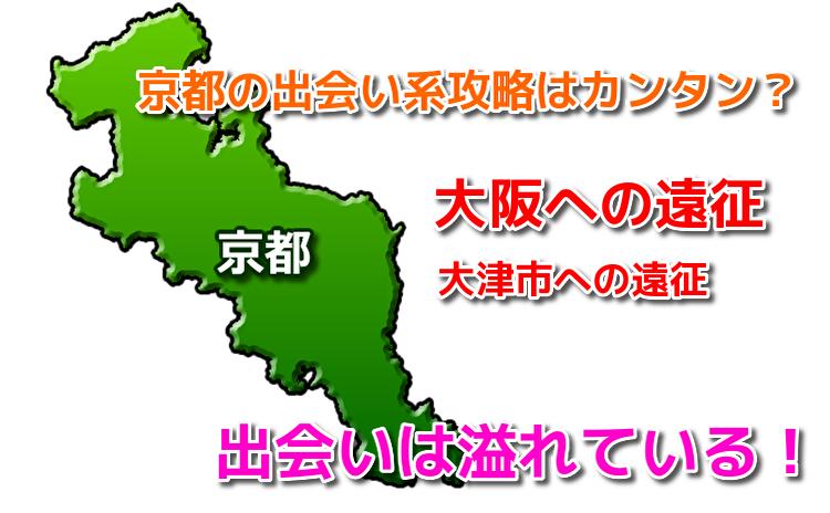 京都府の出会い系攻略