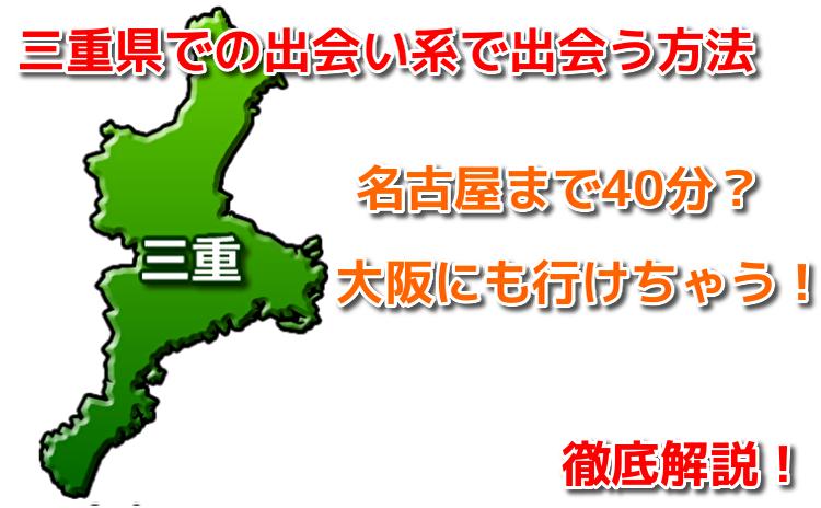 三重県の出会い