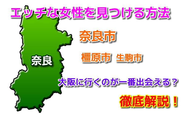 奈良の出会い