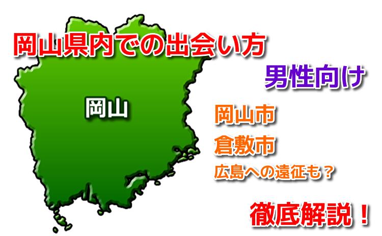 岡山県内での出会い