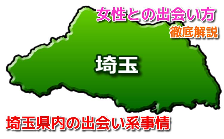 埼玉県内での出会い