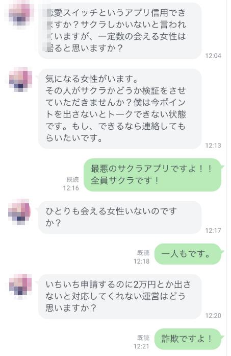 LINEでの相談