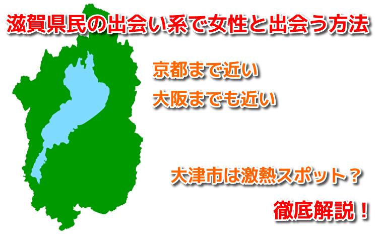 滋賀県に住んでいる男性の出会い