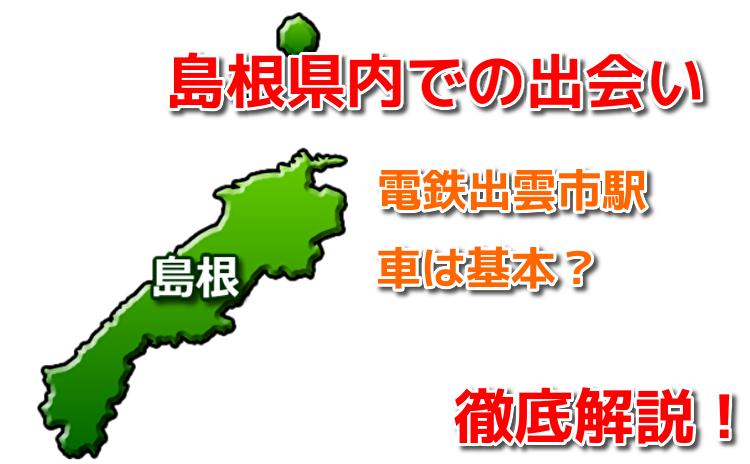 島根県内の出会い