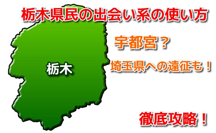 栃木県内での出会い