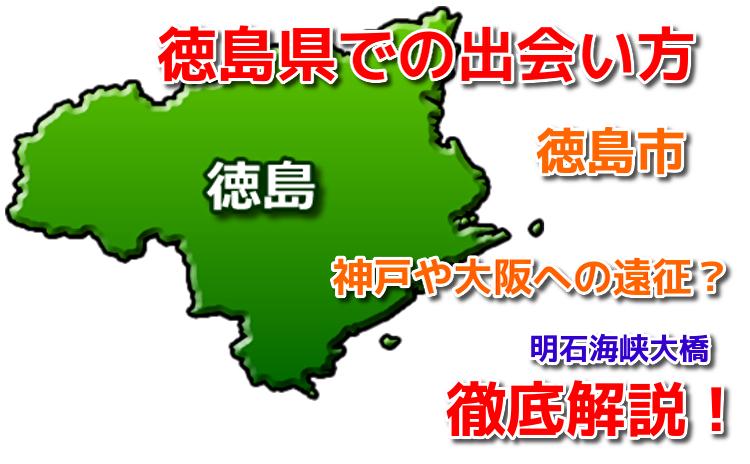 徳島県内の出会い
