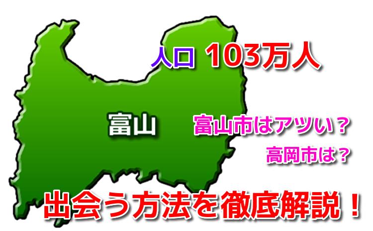 富山県の出会い