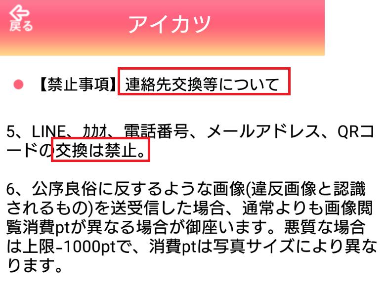出会い系アプリ「アイカツ」連絡先交換禁止