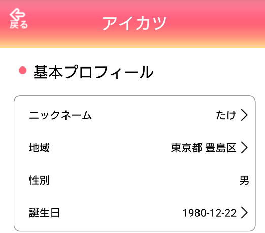 出会い系アプリ「アイカツ」会員登録