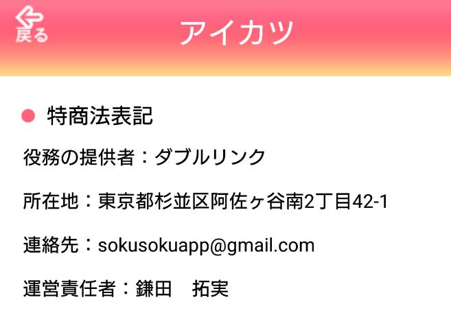 出会い系アプリ「アイカツ」運営会社