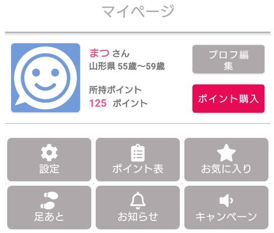 出会い探しはご近所メイト-選べるマッチングアプリに登録