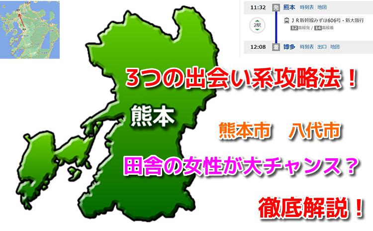 熊本県の出会い系事情