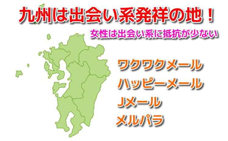 九州の出会い系