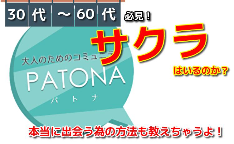 30代から60代が集まる登録無料の友達作りアプリ「PATONA」