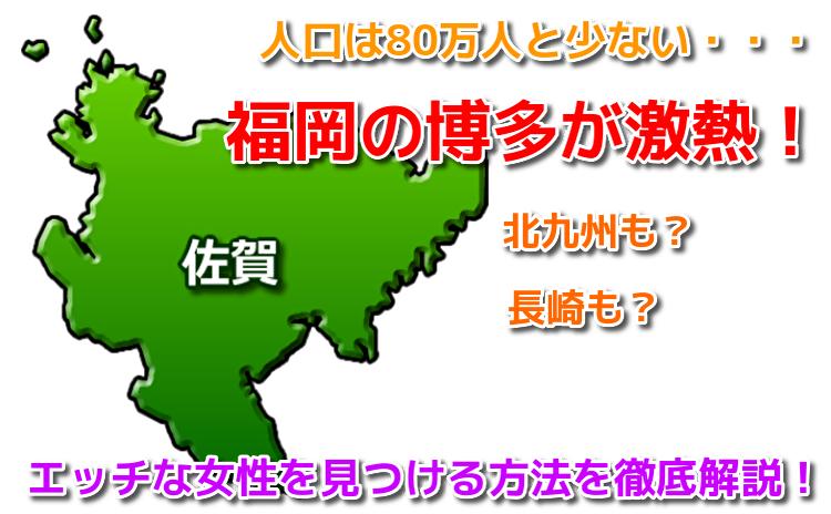 佐賀県の出会い系