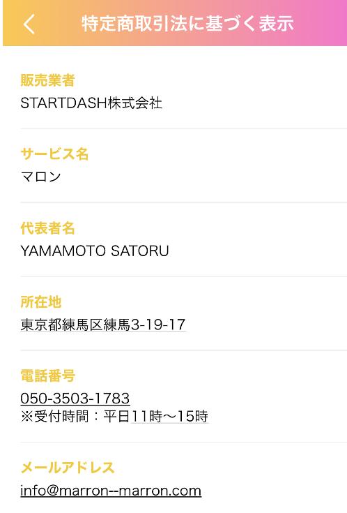 アプリマロンの運営会社
