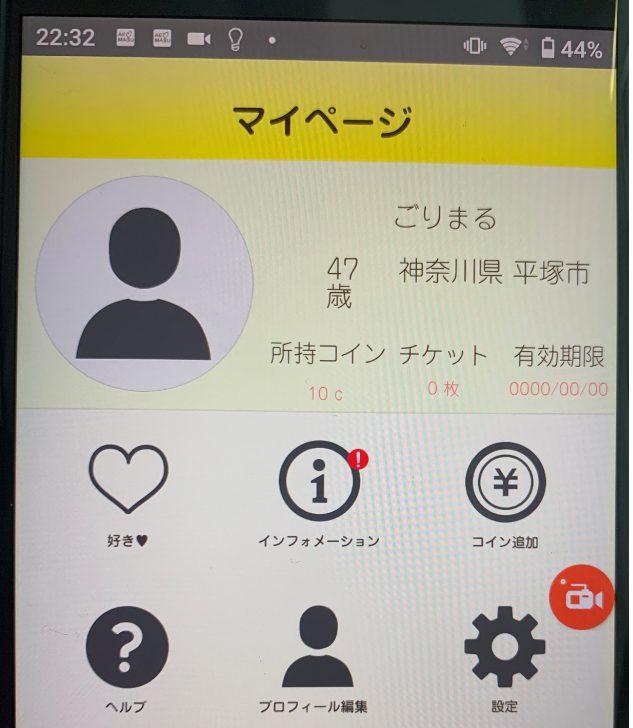 出会い系アプリのすぽっとに会員登録