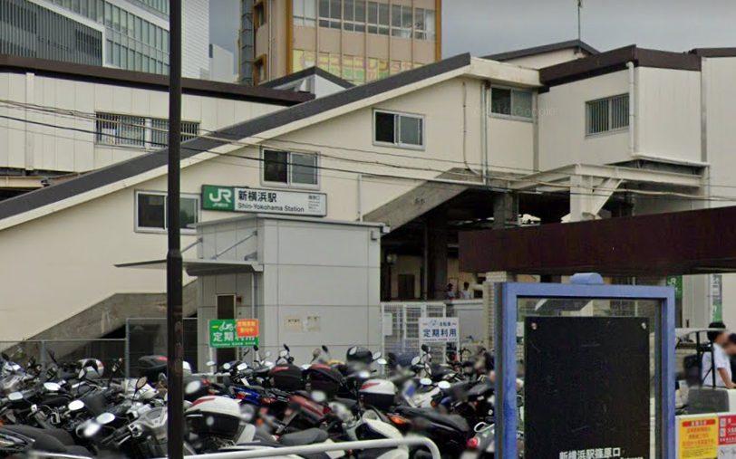 セレブとは新横浜駅で待ち合わせ
