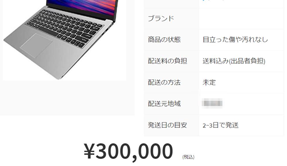 メルカリで30万円のパソコン